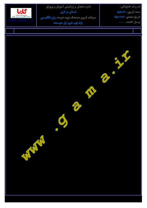 سوالات امتحان هماهنگ استانی نوبت دوم خرداد ماه 95 درس زبان انگلیسی پایه نهم با پاسخ | استان مرکزی