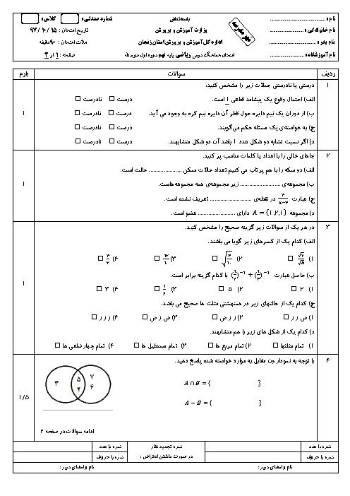 مجموعه آزمونهای هماهنگ استانی نوبت دی 97 پایه نهم | استان زنجان + پاسخ