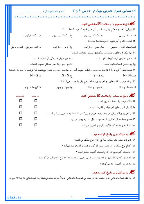 ارزشیابی علوم تجربی چهارم دبستان شهید رحیمی بیرجند   درس 6 و 7