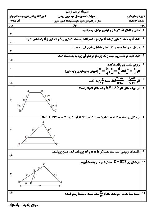 امتحان فصل 2 ریاضی یازدهم آموزشگاه تمیزدوست لاهیجان | فصل دوم: هندسه (درس 1و2و3)