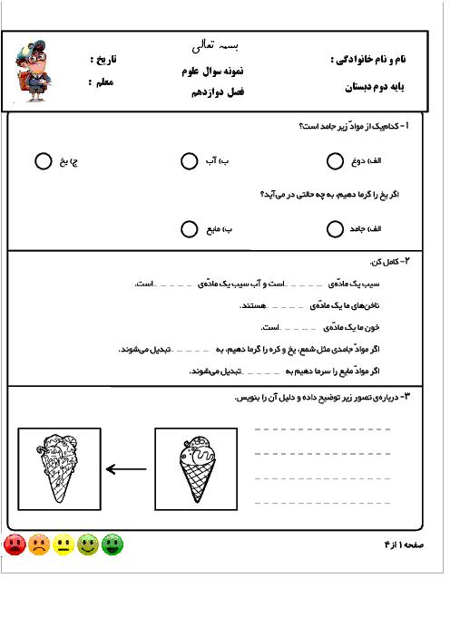 کاربرگ فصل 12 علوم تجربی دوم دبستان شهید صدری | برای جشن آماده شویم