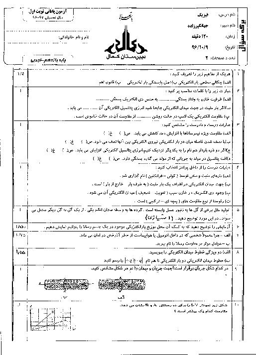 آزمون نوبت اول فیزیک (2) یازدهم رشته تجربی دبیرستان پسرانه کمال منطقه 8 تهران + پاسخنامه   دی 96