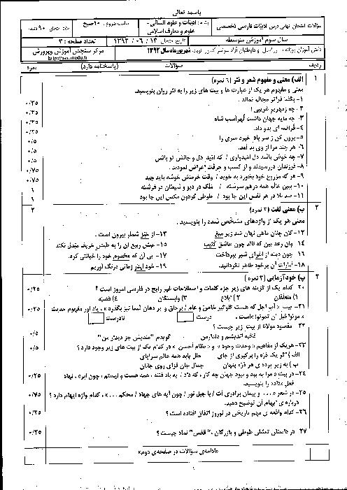 سوالات امتحان نهایی ادبیات فارسی تخصصی با پاسخنامه | شهریور 1392