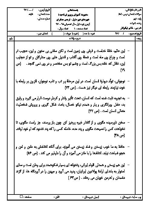 امتحان نوبت اول املا نهم دبیرستان نرجس جمکران | دی 1397
