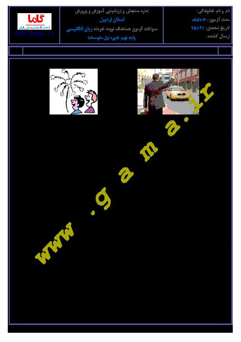 سوالات امتحان هماهنگ استانی نوبت دوم خرداد ماه 95 درس زبان انگلیسی پایه نهم با پاسخ | استان اردبیل