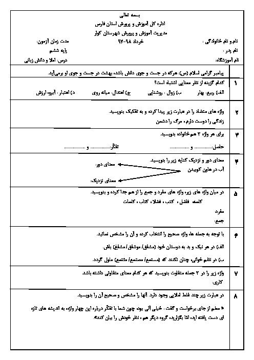 آزمون نوبت دوم املا و دانش زبانی ششم هماهنگ  منطقه کوار | خرداد 1398