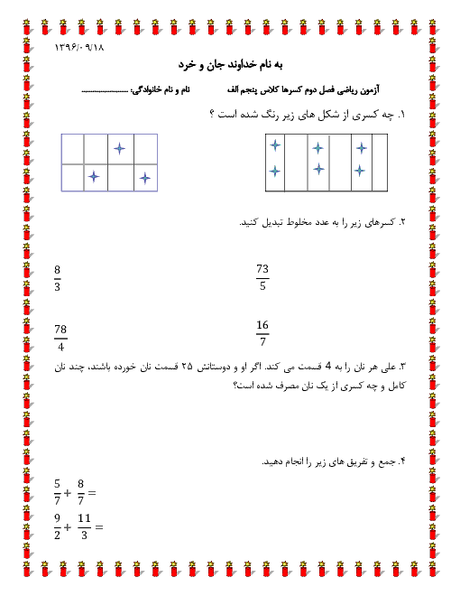 آزمونک ریاضی پایه پنجم دبستان  | فصل 2: کسر