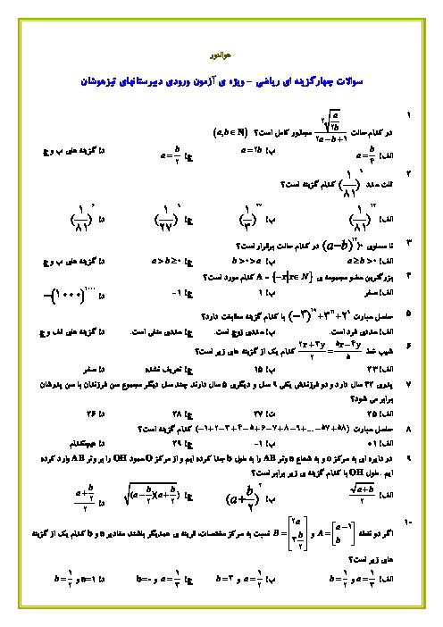 صد سوال تستی ریاضی نهم برای آمادگی آزمون مدارس نمونه دولتی با کلید