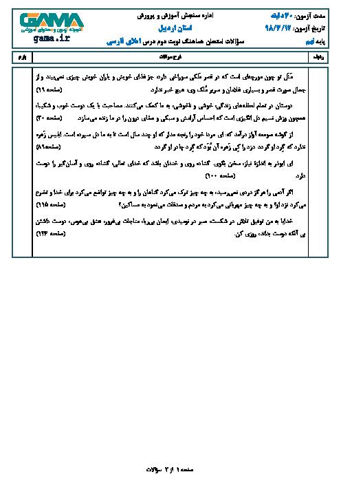 امتحان هماهنگ استانی نوبت دوم املا و انشای فارسی پایه نهم استان اردبیل | خرداد 1398