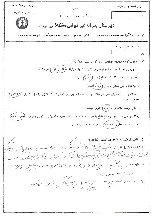 سوالات امتحان ترم اول فیزیک (2) یازدهم دبیرستان مشکات نور | دی 1397