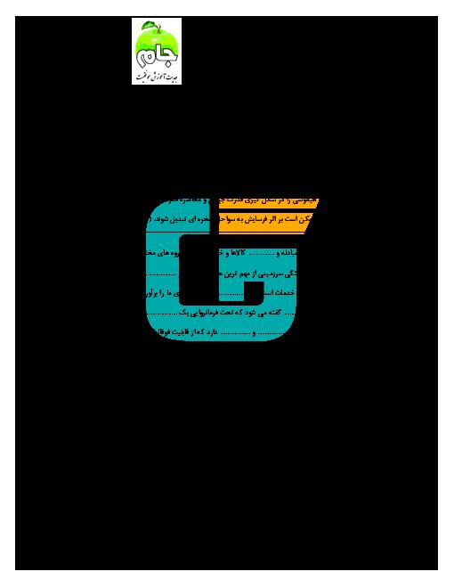 آزمون نوبت دوم جغرافیا (2) پایه یازدهم دبیرستان جام  | خرداد 1397 + پاسخ