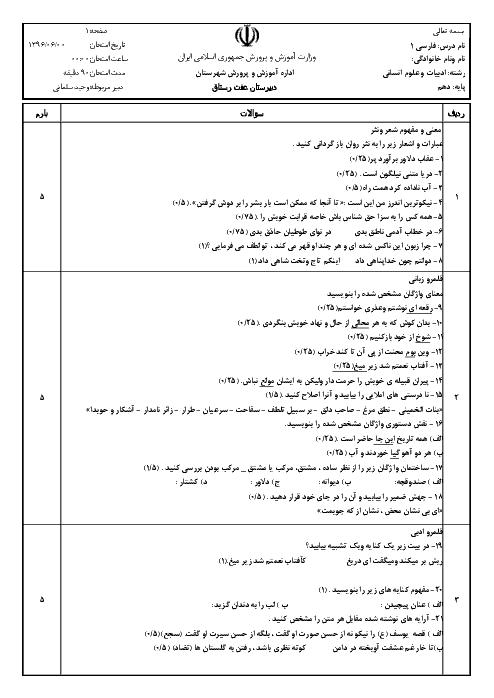 سؤالات امتحان نوبت دوم فارسی (1) دهم رشته انسانی دبیرستان عفت | شهریور 96