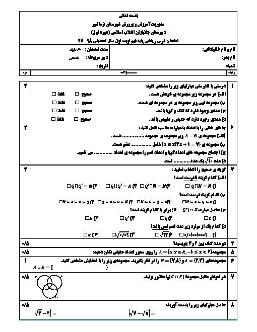 آزمون نوبت اول ریاضی نهم دبیرستان جانبازان انقلاب اسلامی | دی 1397