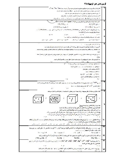 نمونه سوالات تستی شیمی (1) دهم رشته رياضی و تجربی - فصل 1 و 2 و 3