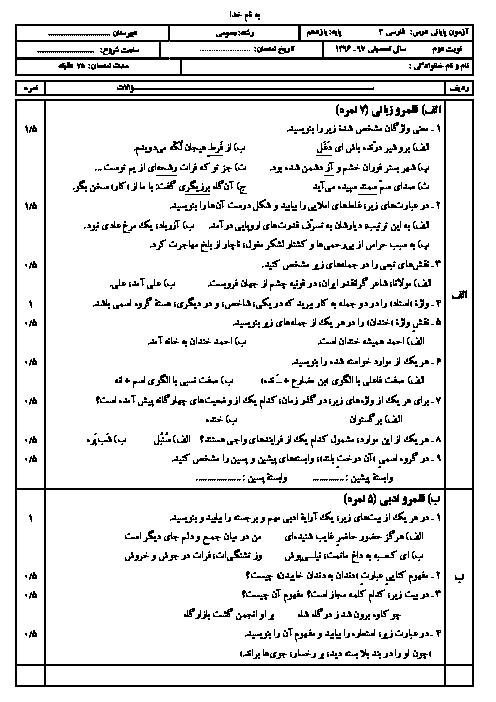 نمونه سؤال پیشنهادی امتحان نوبت دوم فارسی (2) پایه یازدهم  | اردیبهشت 1397