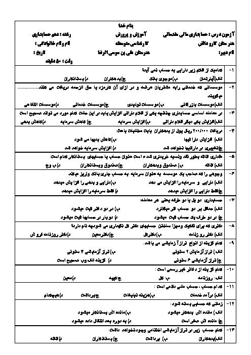 آزمون تئوری نوبت دوم حسابداری عمومی مقدماتی دهم هنرستان سيد احمد خمينی اصفهان   خرداد 1397 + کلید