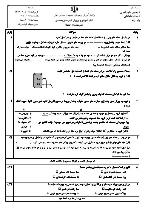 پاسخنامه نوبت دوم علوم تجربی نهم مدرسه ام الشهداء بجستان | خرداد 1399
