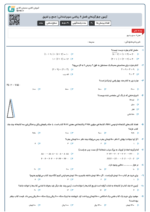 آزمون چهارگزینهای فصل 6 ریاضی سوم ابتدائی | جمع و تفریق