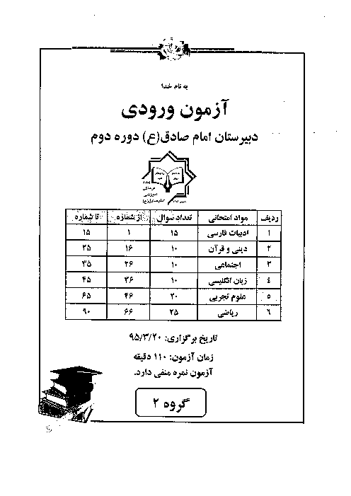 دفترچه آزمون دروس عمومی و اختصاصی ورودی دبیرستان دوره دوم مدرسه امام صادق اصفهان | خرداد 1395