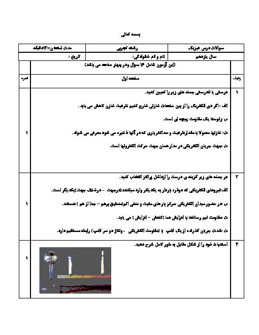 نمونه سوال امتحان نوبت اول فیزیک (2) پایه یازدهم رشته تجربی استان فارس | ویژه دی 96