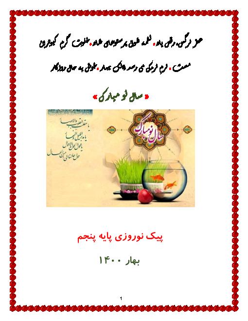 تکلیف نوروزی پایه پنجم دبستان حکیم سنایی | فروردین 1400