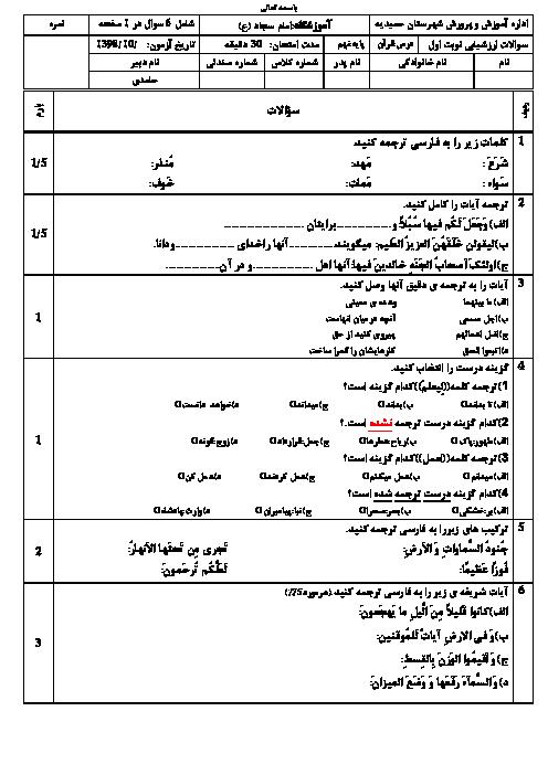 امتحان ترم اول قرآن نهم مدرسه امام سجاد (ع) | دی 98
