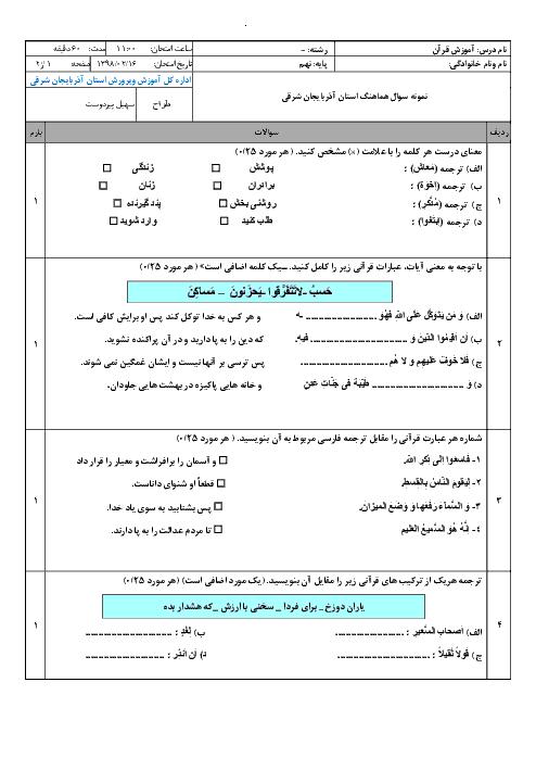 آزمون نوبت دوم قرآن نهم مدرسه امام سجاد تبریز   خرداد 1398