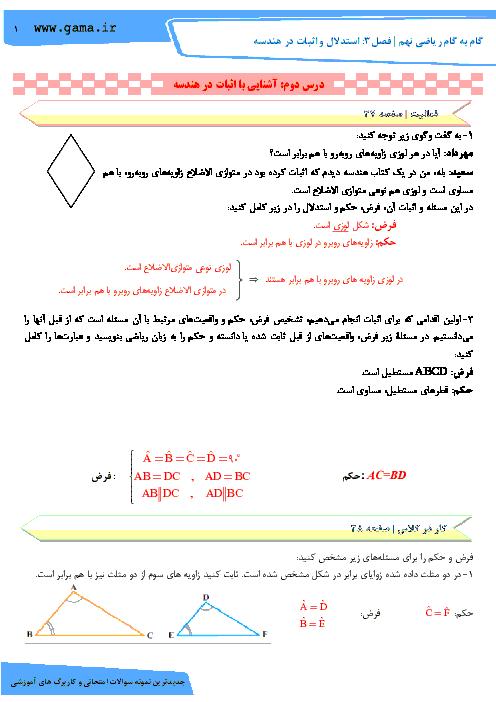 راهنمای گام به گام ریاضی نهم فصل 3: استدلال و اثبات در هندسه (درس دوم: آشنایی با اثبات در هندسه)