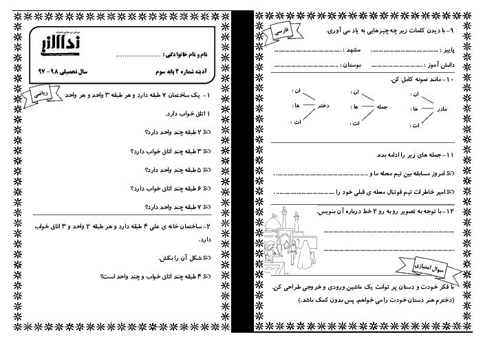 پیک آدینه شماره 2 مهر ماه دانش آموزان کلاس سوم دبستان نداء النبی (فارسی و ریاضی)