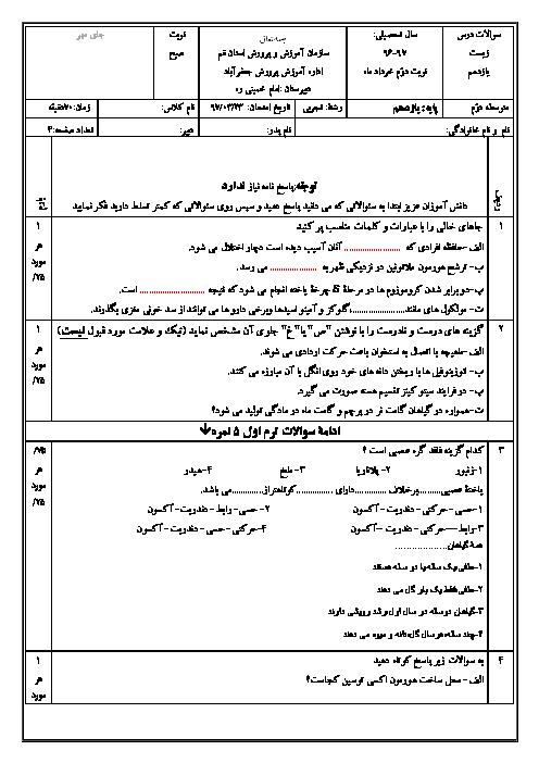 آزمون نوبت دوم زیست شناسی (2) پایه یازدهم دبیرستان امام خمینی | خرداد 1397 + پاسخ