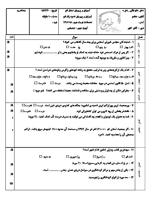 آزمون نوبت دوم مطالعات اجتماعی هفتم مدرسه طلوع مهر | خرداد 1398