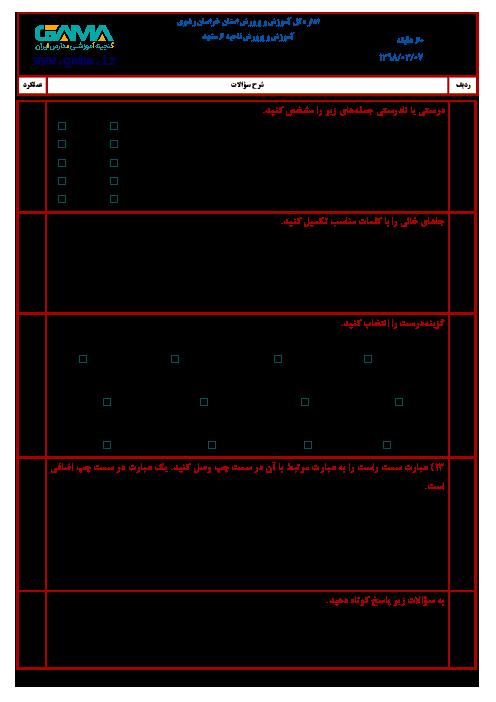 آزمون نوبت دوم مطالعات اجتماعی ششم هماهنگ ناحیه 6 مشهد | خرداد 1398 (شیفت صبح)