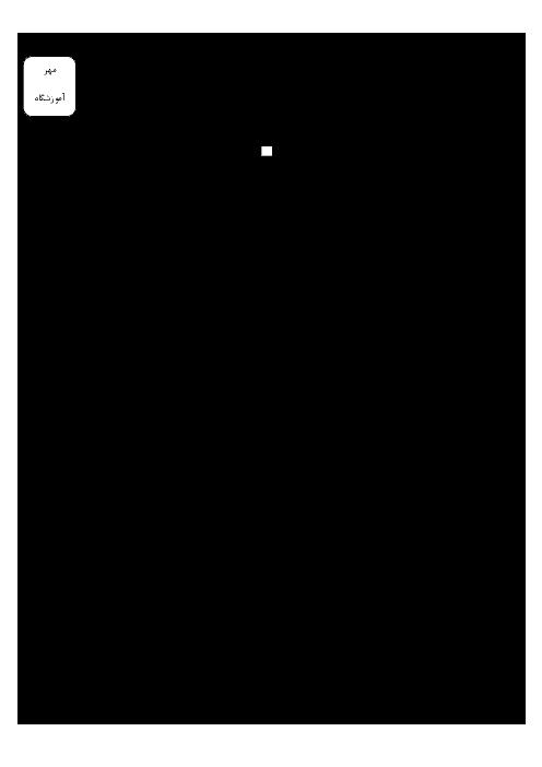 سوالات امتحان نوبت اول جغرافیای ایران پایه دهم رشته تجربی   دبیرستان نمونه دولتی حاج محمد ایزدی قم
