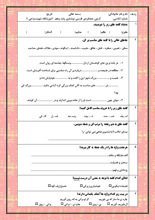 آزمون مدادکاغذی فارسی پنجم دبستان شهید میاحی | درس 1 تا 4
