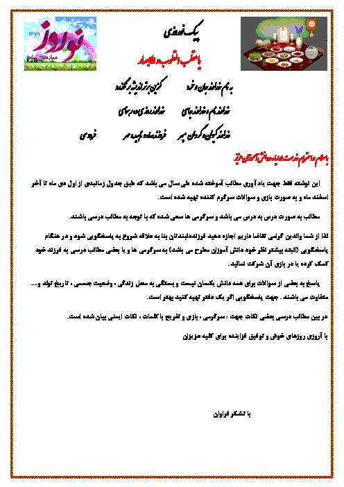 پیک نوروزی  پایه چهارم دبستان شهید نیازی   اسفند 98