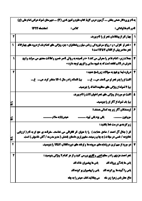 امتحان علوم و فنون ادبی (3) دوازدهم دبیرستان نمونه دولتی امام علی نهاوند | درس 7 و 8