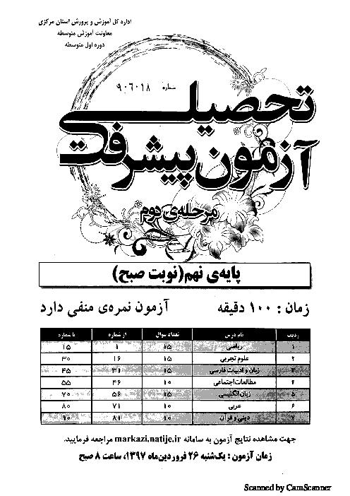 آزمون پیشرفت تحصیلی دانش آموزان پایه نهم | استان مرکزی ـ فروردین 1397