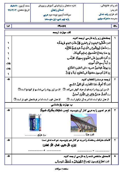 آزمون نوبت دوم عربی نهم مدرسه مولوی |  خرداد 99