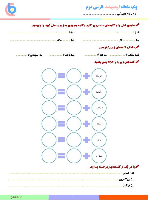 پیک ماهانهی اردیبهشت فارسی کلاس دوم دبستان