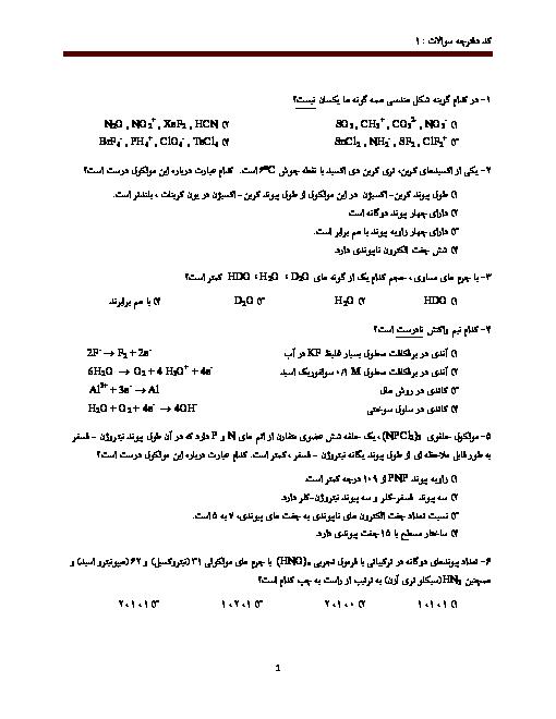 آزمون مرحله دوم بیست و پنجمین المپیاد شیمی کشور با پاسخ | اردیبهشت 1394