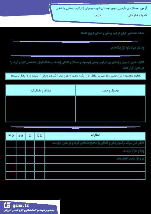 آزمون عملکردی فارسی پایه پنجم دبستان شهید چمران | ترکیب وصفی و اضافی
