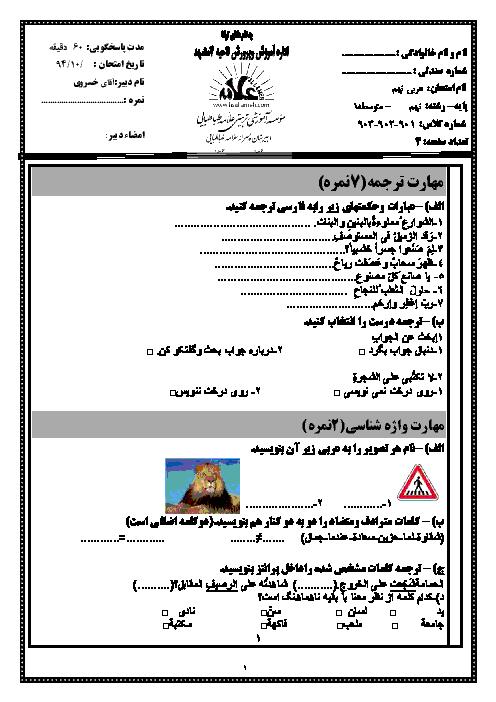 آزمون نوبت اول عربی با پاسخنامه نهم | دبیرستان پسرانه علامه طباطبایی مشهد