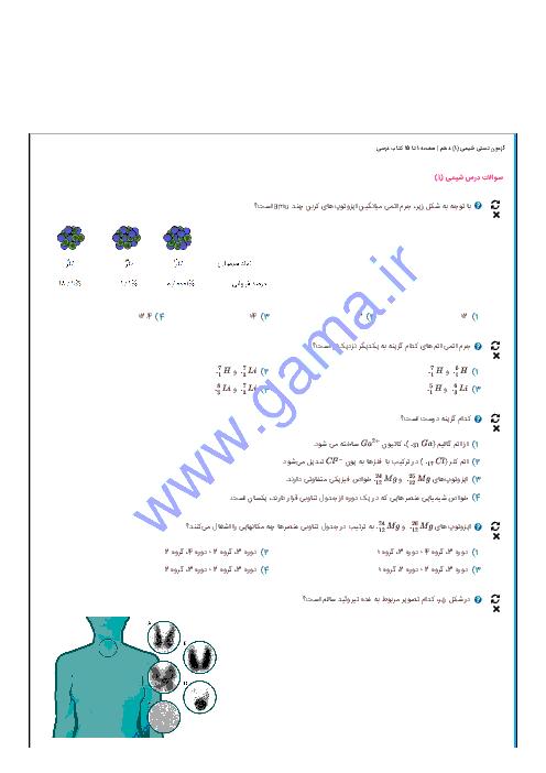 سوالات امتحان تستی شیمی دهم | صفحه 1 تا 15 کتاب درسی