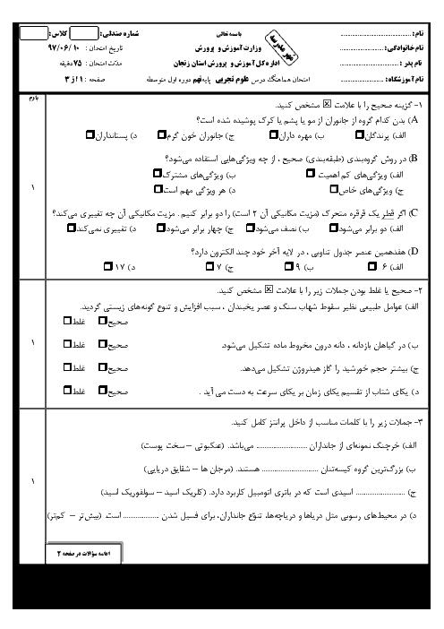امتحان هماهنگ استانی علوم تجربی پایه نهم نوبت شهریور ماه 97 | استان زنجان + پاسخ