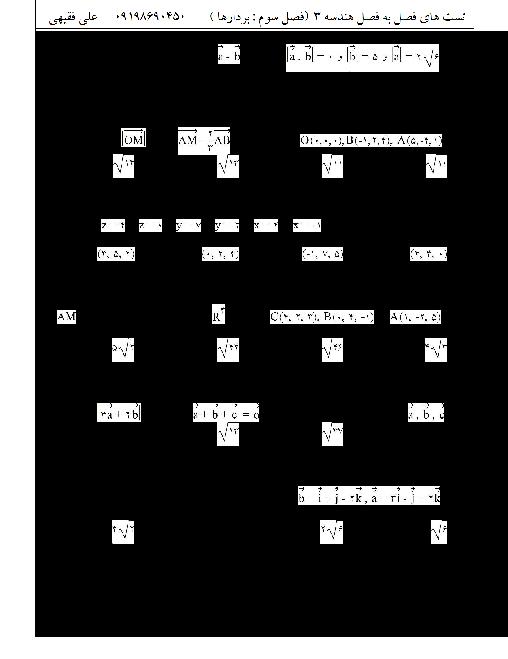 مجموعه سوالات تالیفی، کنکوری و آزمون های آزمایشی هندسه (3) دوازدهم   فصل 3   درس 1: معرفی فضای R3