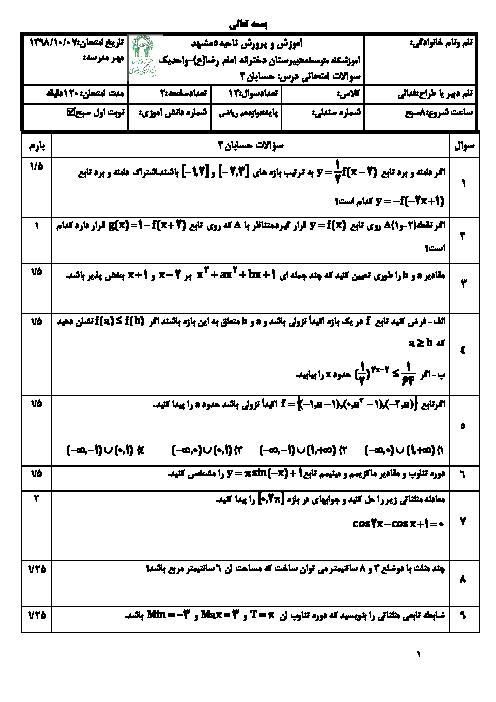 امتحان ترم اول حسابان دوازدهم دبیرستان امام رضا واحد 1 مشهد | دی 98