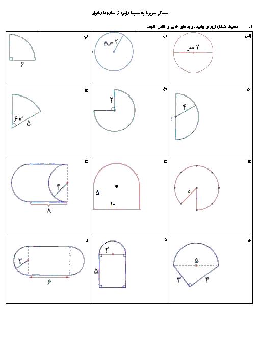 آزمون عملکردی ریاضی پنجم دبستان رشد 1 زاهدان | محیط دایره
