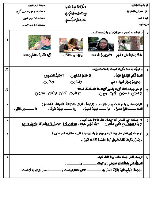 تکلیف عیدانه عربی نهم | درس 5 تا 7