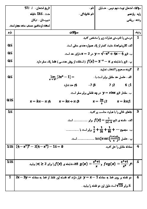 سوال امتحان نوبت دوم حسابان (2) پایه یازدهم رشته ریاضی دبیرستان نیکان | ویژه خرداد 97