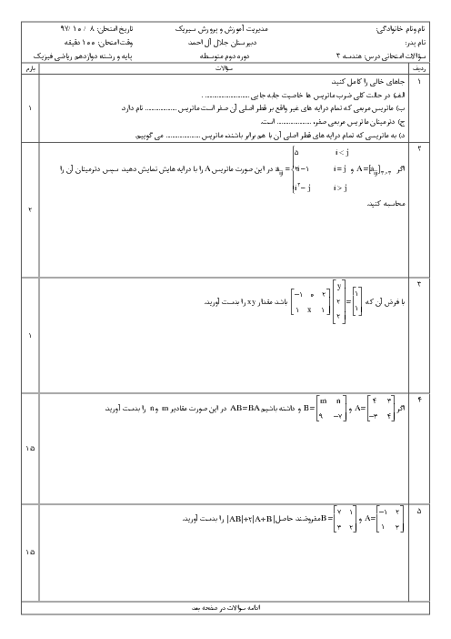 آزمون نوبت اول هندسه (3) دوازدهم دبیرستان جلال آل احمد | دی 1397